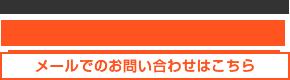 当日出荷OK(2万円以上お買い上げで送料無料)TEL:0586-81-2797 / メールでのお問い合わせ